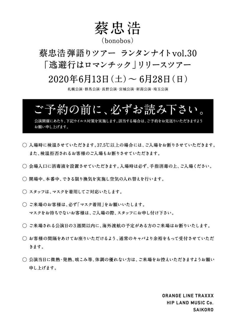200514_蔡忠浩-04.jpg
