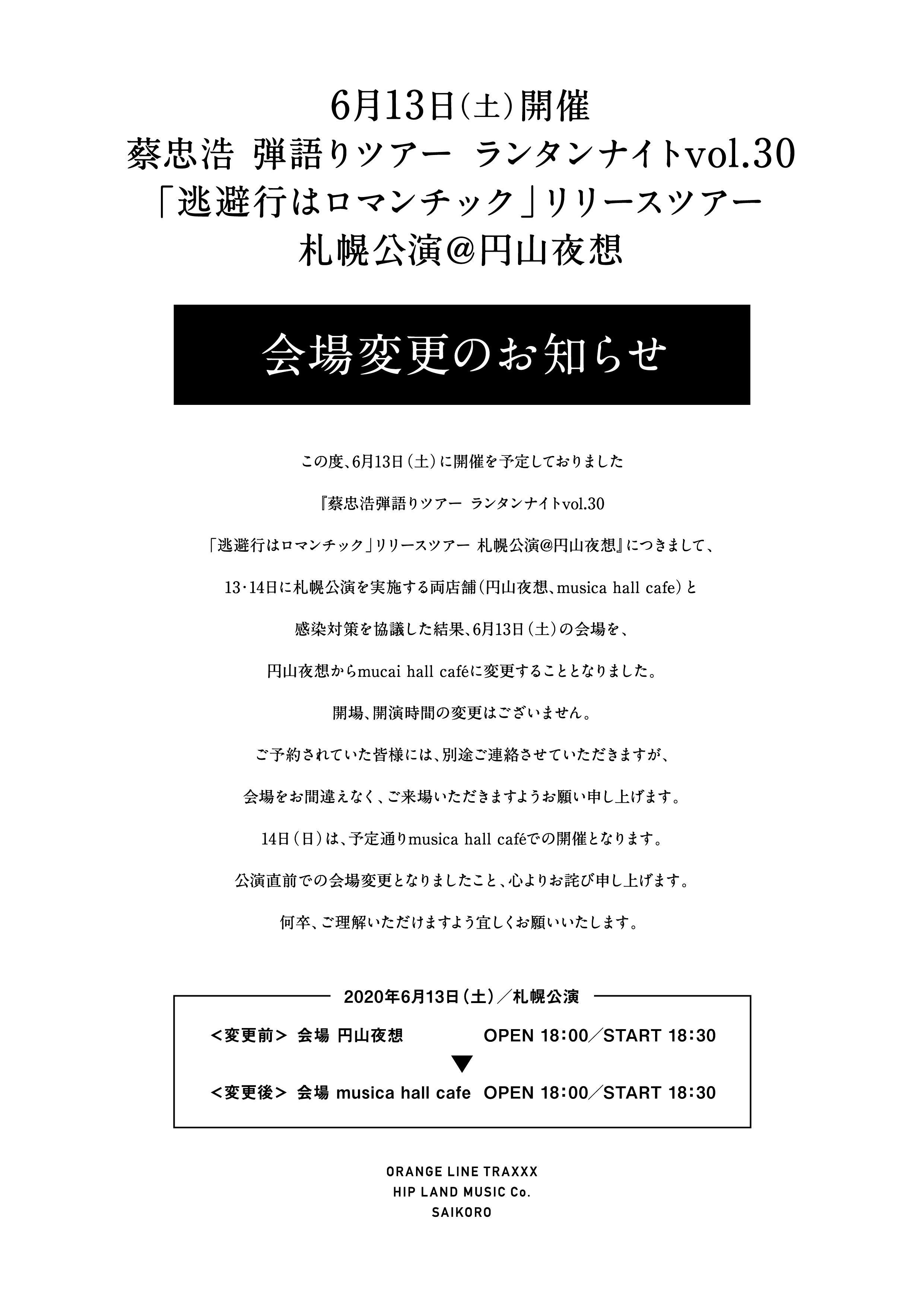 200610_蔡忠浩-01.jpg