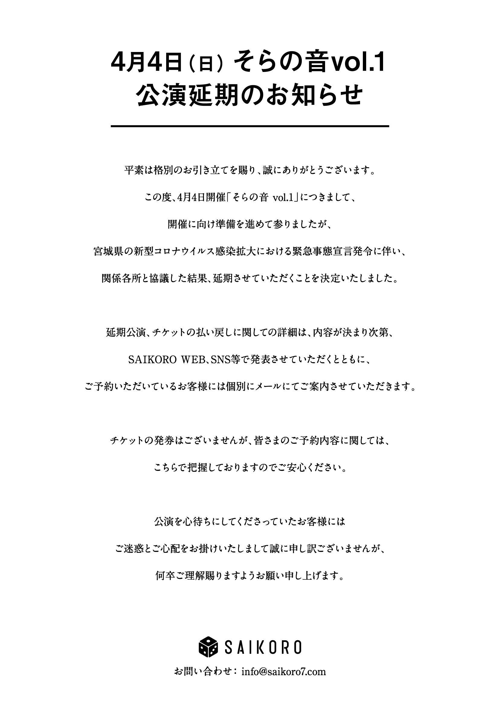 210404_公演延期.jpg